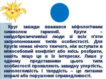 Круг завжди вважався міфологічним символом гармонії. Круги – найдоброзичливіш...