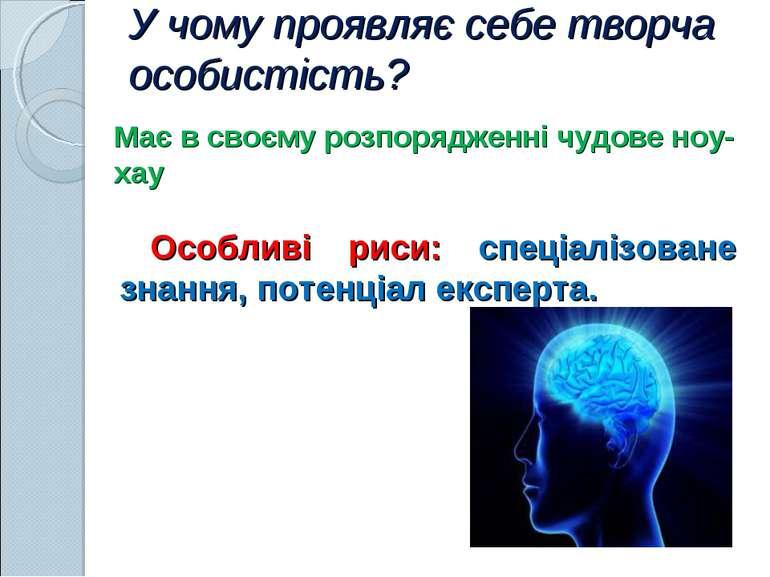 У чому проявляє себе творча особистість? Особливі риси: спеціалізоване знання...