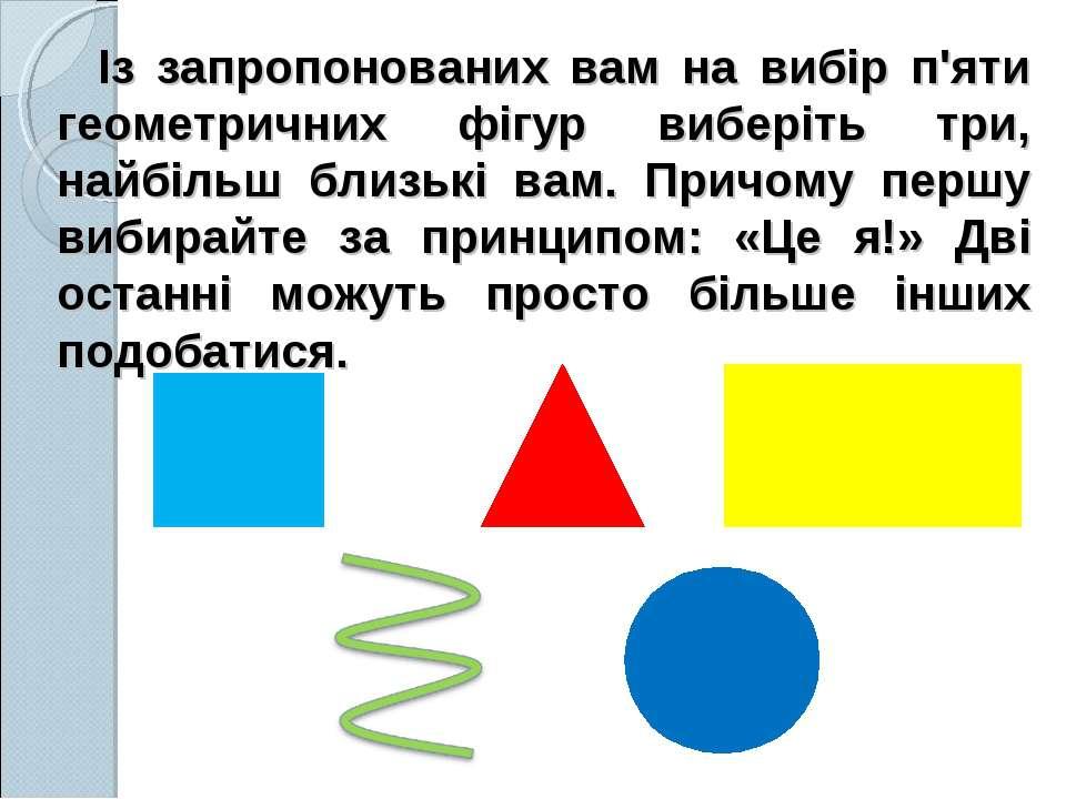Із запропонованих вам на вибір п'яти геометричних фігур виберіть три, найбіль...