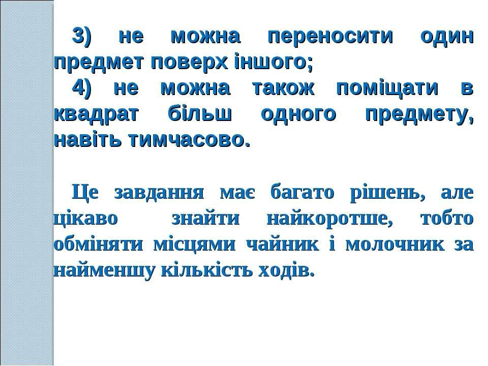 3) не можна переносити один предмет поверх іншого; 4) не можна також поміщати...