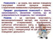 Психологія – це наука, яка вивчає поведінку івнутрішні психічні процеси люди...
