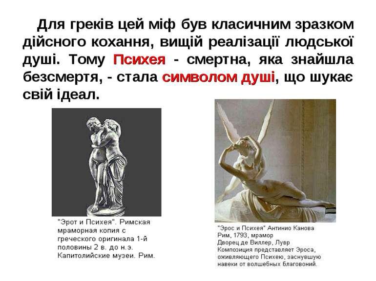 Для греків цей міф був класичним зразком дійсного кохання, вищій реалізації л...