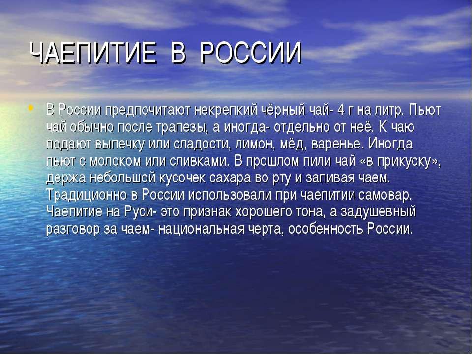 ЧАЕПИТИЕ В РОССИИ В России предпочитают некрепкий чёрный чай- 4 г на литр. Пь...