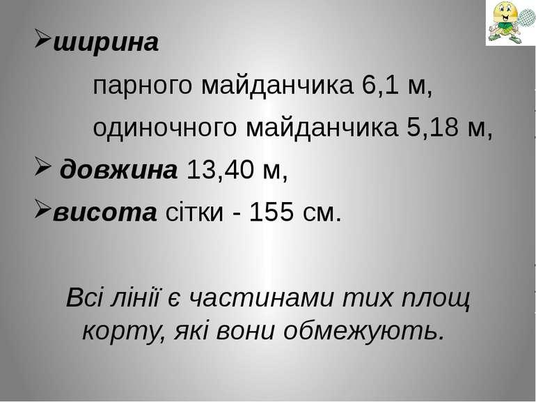 ширина парного майданчика 6,1 м, одиночного майданчика 5,18 м, довжина 13,40 ...