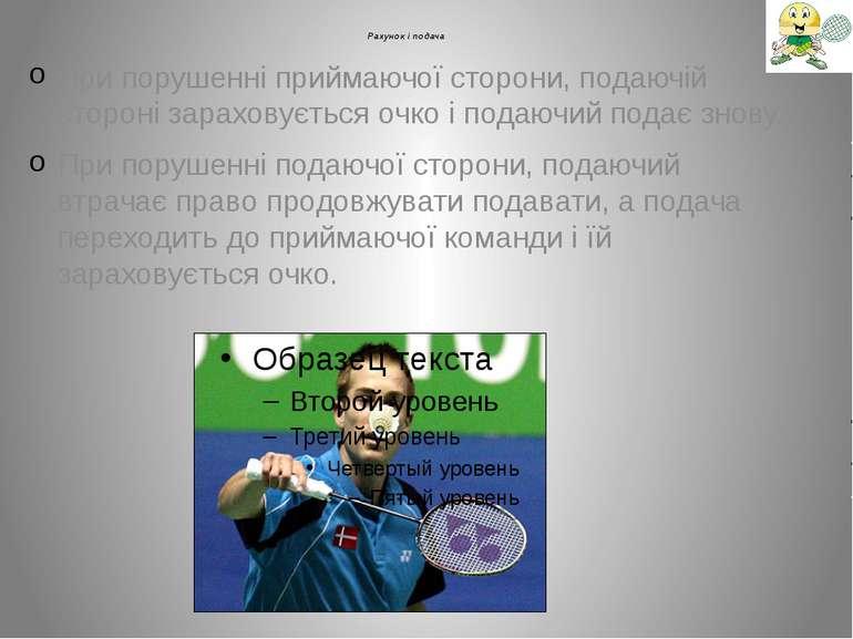 Рахунок і подача При порушенні приймаючої сторони, подаючій стороні зараховує...