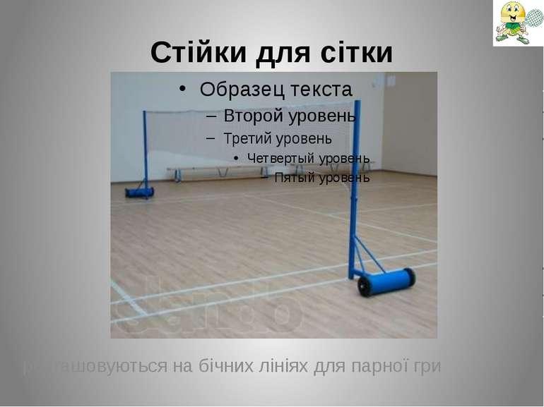 Стійки для сітки розташовуються на бічних лініях для парної гри