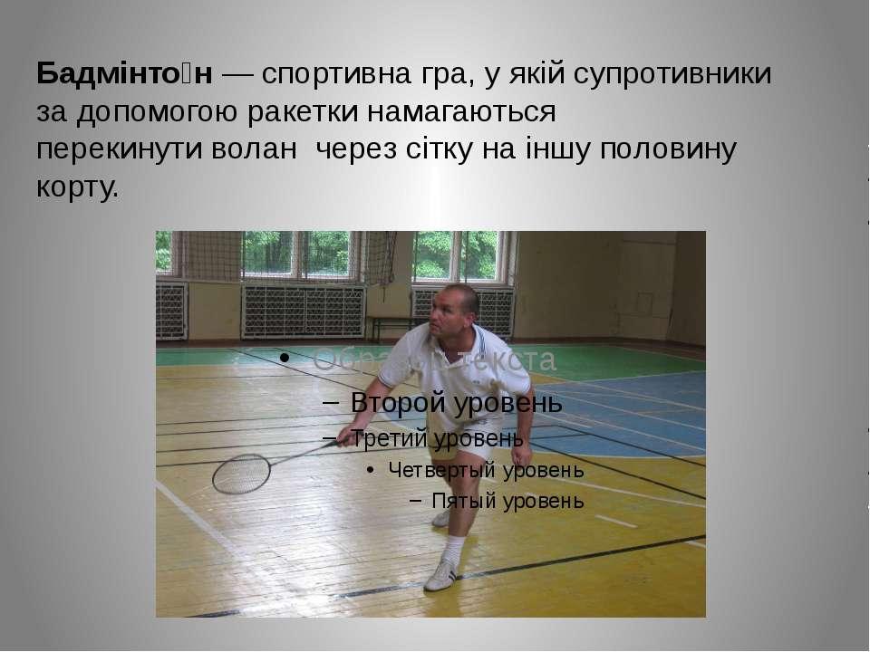 Бадмінто н— спортивна гра, у якій супротивники за допомогою ракетки намагают...