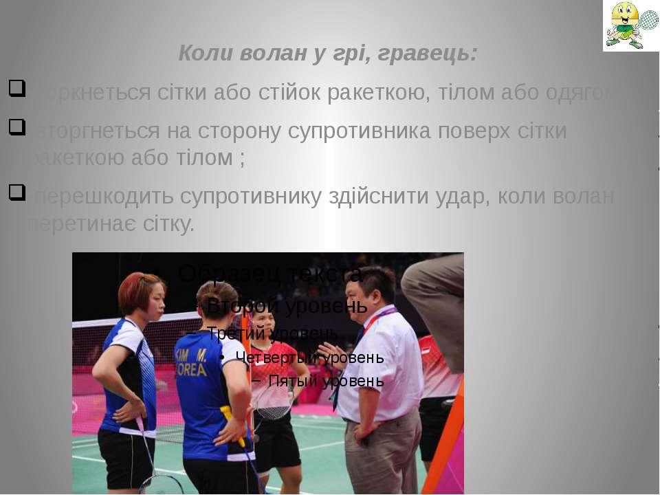 Коли волан у грі, гравець: -торкнеться сітки або стійок ракеткою, тілом або о...