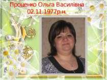 Проценко Ольга Василівна 02.11.1977р.н.