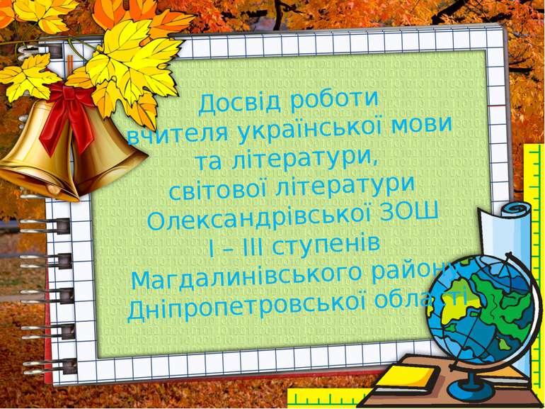 Досвід роботи вчителя української мови та літератури, світової літератури Оле...