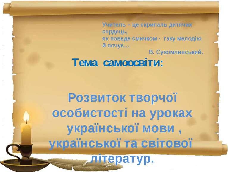 Тема самоосвіти: Розвиток творчої особистості на уроках української мови , ук...