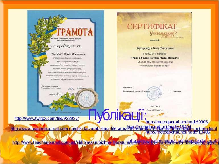 http://www.teacherjournal.com.ua/shkola/zarubizhna-literatura/1709-konspekt-u...