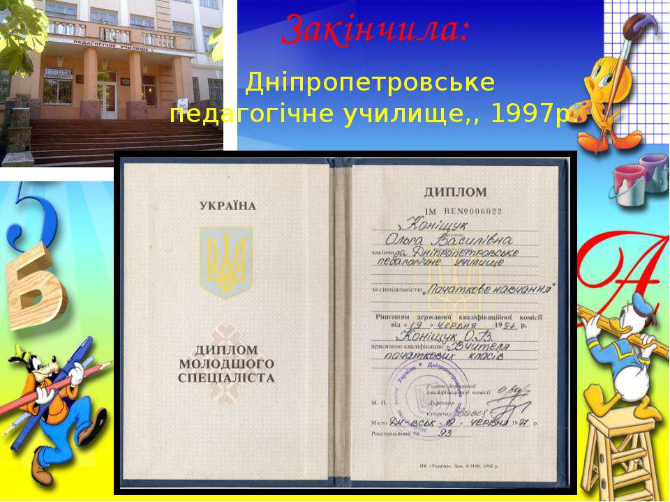 Закінчила: Дніпропетровське педагогічне училище,, 1997р.