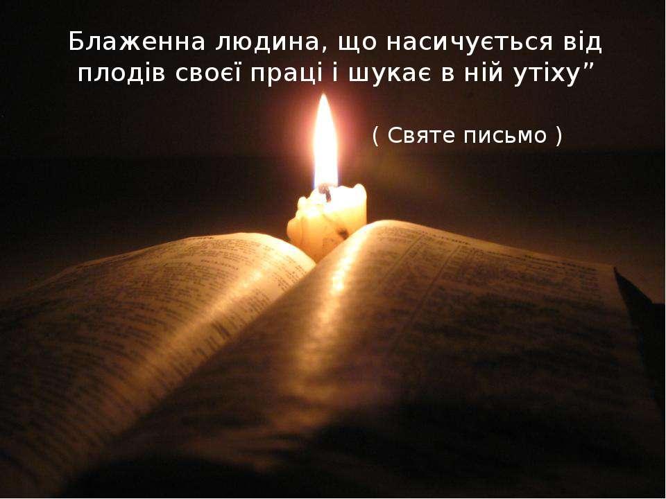"""Блаженна людина, що насичується від плодів своєї праці і шукає в ній утіху"""" (..."""