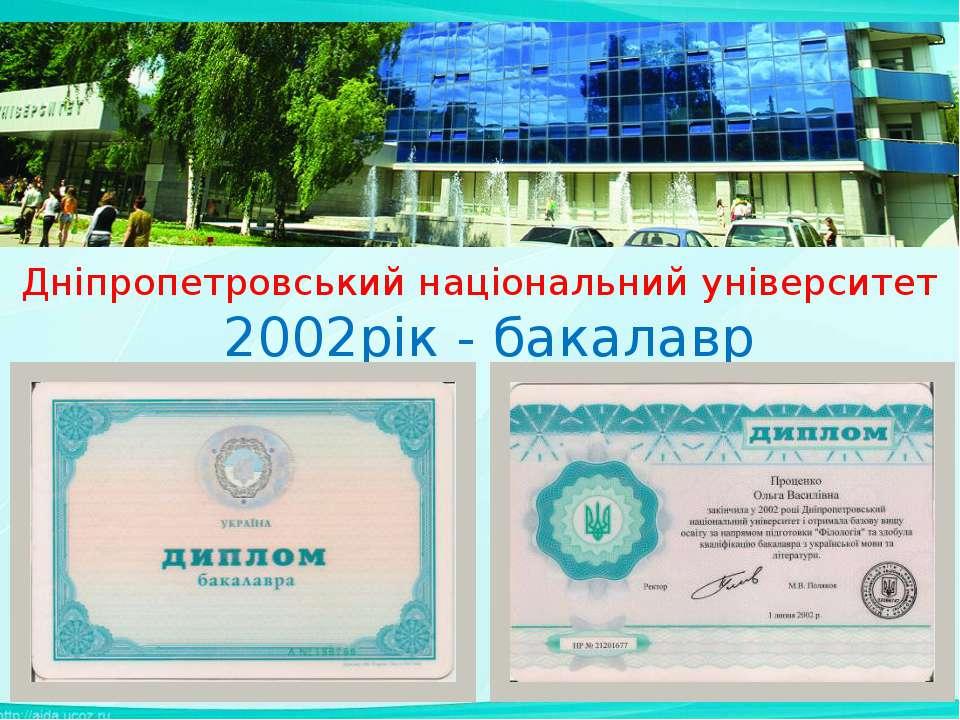 Дніпропетровський національний університет 2002рік - бакалавр