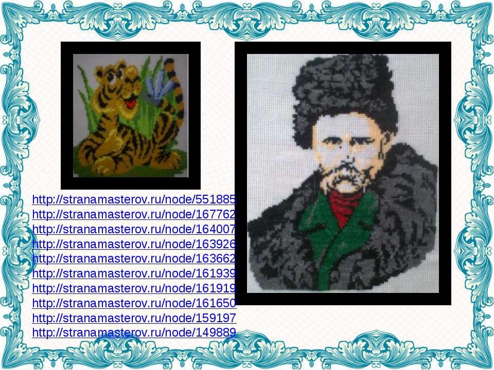 http://stranamasterov.ru/node/551885 http://stranamasterov.ru/node/167762 htt...
