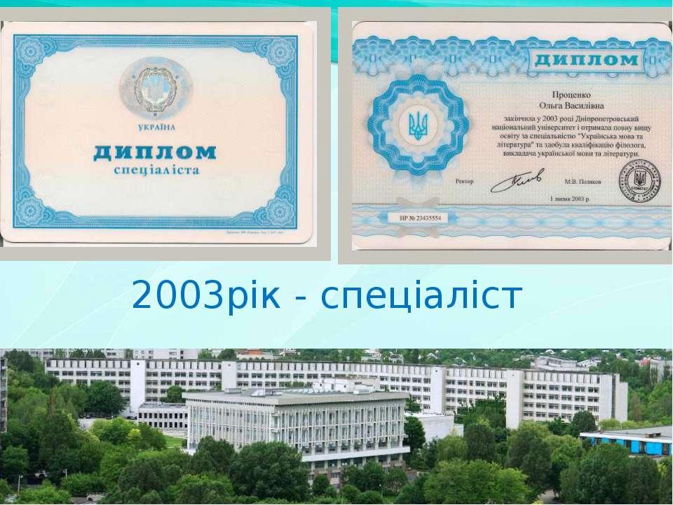 2003рік - спеціаліст