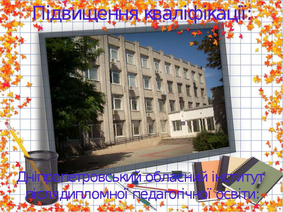Підвищення кваліфікації: Дніпропетровський обласний інститут післядипломної п...