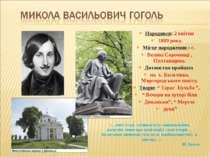 Народився: 2 квітня 1809 року. Місце народження : с. Великі Сороченці , Полта...