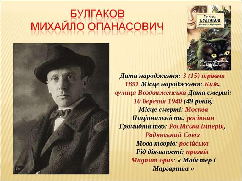 Датанародження: 3 (15) травня 1891 Місценародження: Київ, вулиця Воздвиженс...