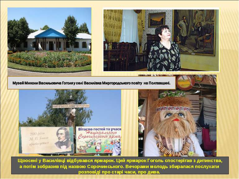 Щоосені у Василівці відбувався ярмарок. Цей ярмарок Гоголь спостерігав з дити...