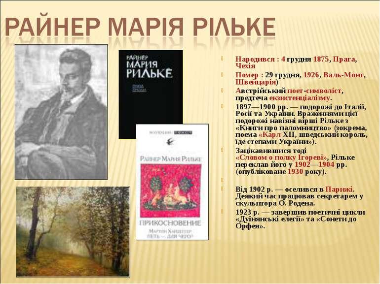 Народився : 4 грудня 1875, Прага, Чехія Помер : 29 грудня, 1926, Валь-Монт, ...