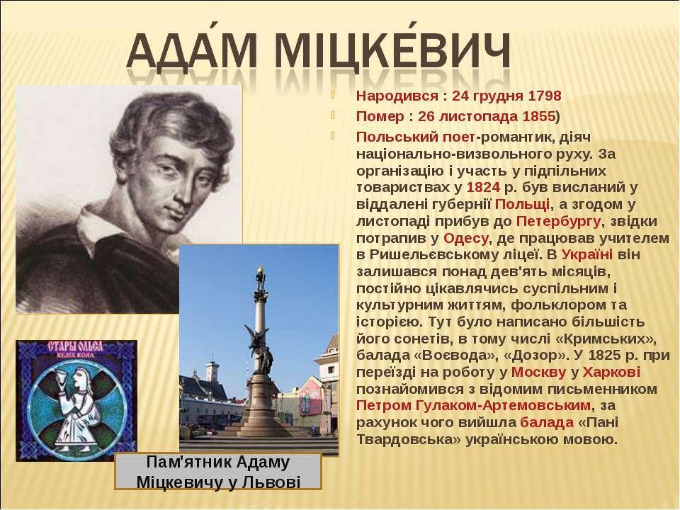 Народився : 24 грудня 1798 Помер : 26 листопада 1855) Польський поет-романт...