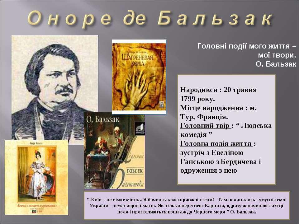 Головні події мого життя – мої твори. О. Бальзак Народився : 20 травня 1799 р...
