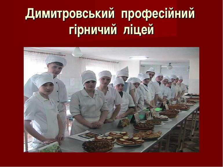 Димитровський професійний гірничий ліцей