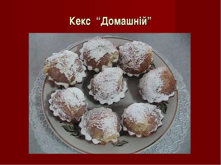 """Кекс """"Домашній"""""""