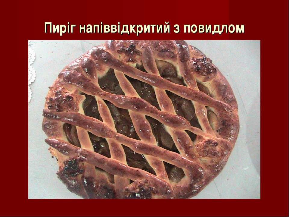 Пиріг напіввідкритий з повидлом