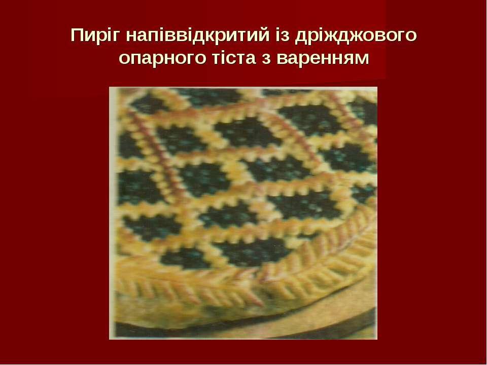 Пиріг напіввідкритий із дріжджового опарного тіста з варенням