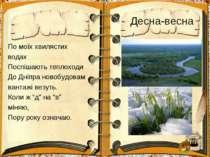 Десна-весна По моїх хвилястих водах Поспішають теплоходи До Дніпра новобудова...
