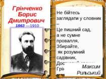 Грінченко Борис Дмитрович 1863—1910 Максим Рильський