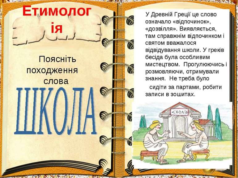 7 Етимологія У Древній Греції це слово означало «відпочинок», «дозвілля». Вия...