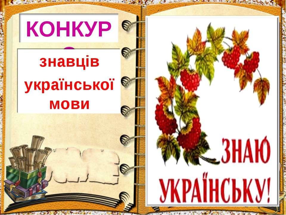 Конкурсы на українській мові