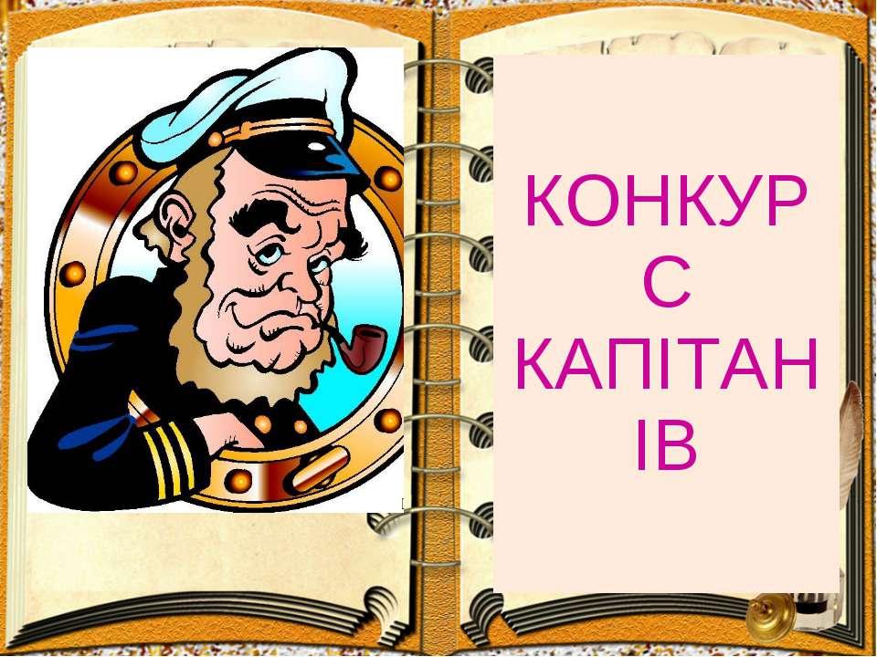 КОНКУРС КАПІТАНІВ