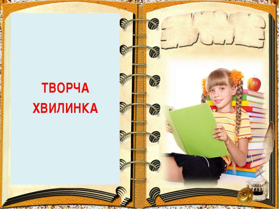 ТВОРЧА ХВИЛИНКА