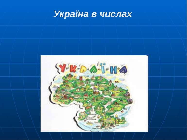 Україна в числах