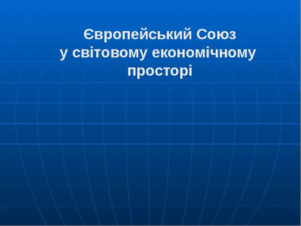 Європейський Союз у світовому економічному просторі