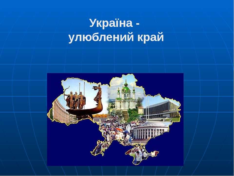 Україна - улюблений край