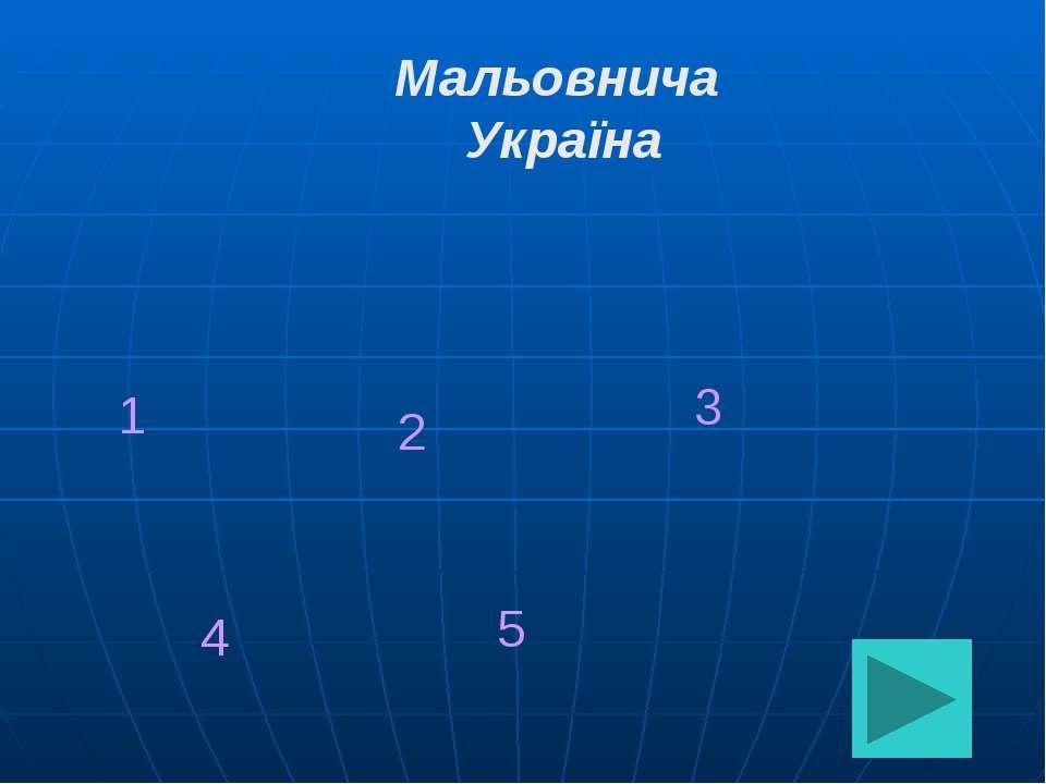 Мальовнича Україна 1 2 3 4 5
