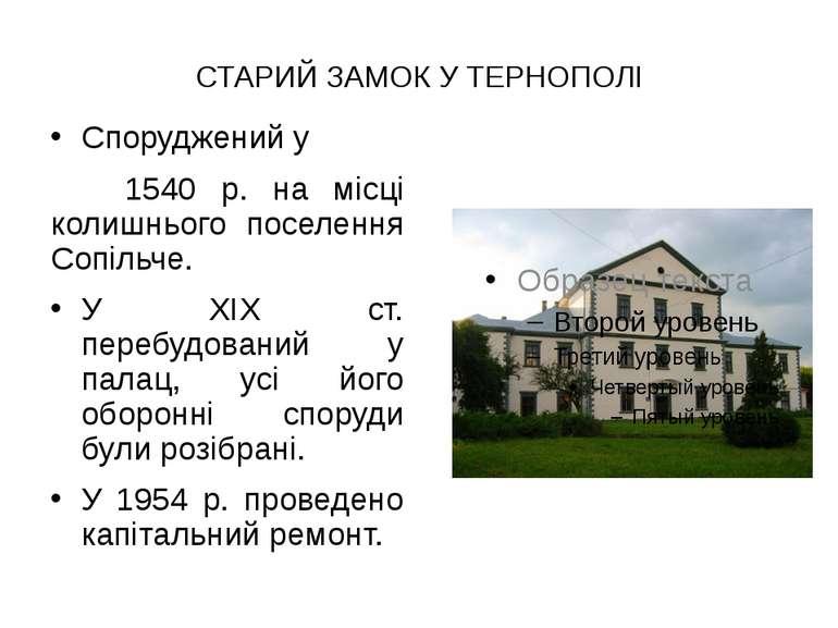 СТАРИЙ ЗАМОК У ТЕРНОПОЛІ Споруджений у 1540 р. на місці колишнього поселення ...