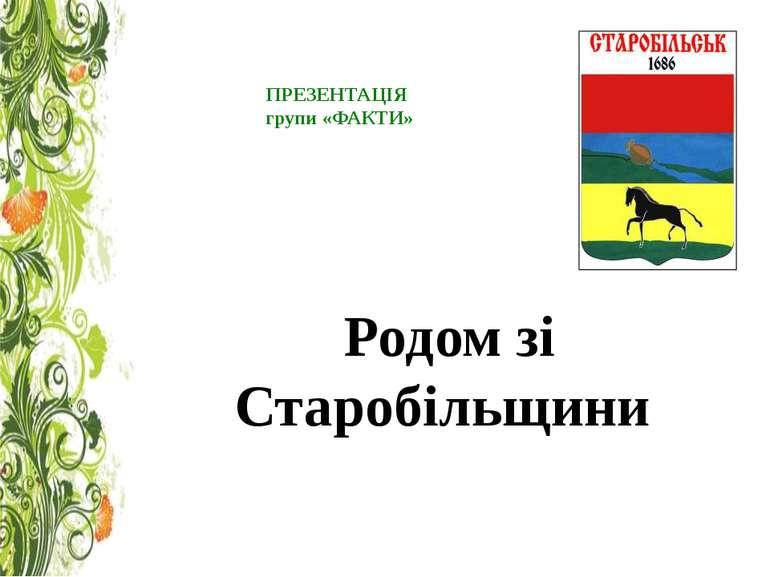 ПРЕЗЕНТАЦІЯ групи «ФАКТИ» Родом зі Старобільщини