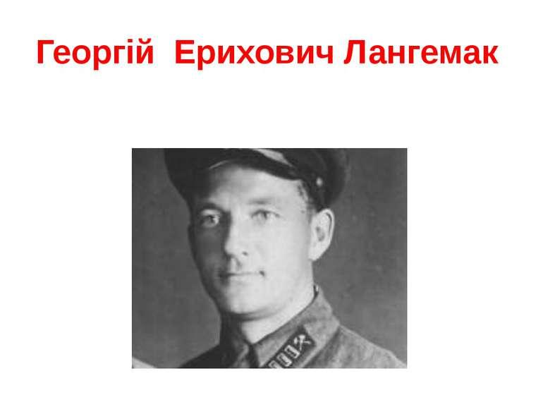 Георгій Ерихович Лангемак