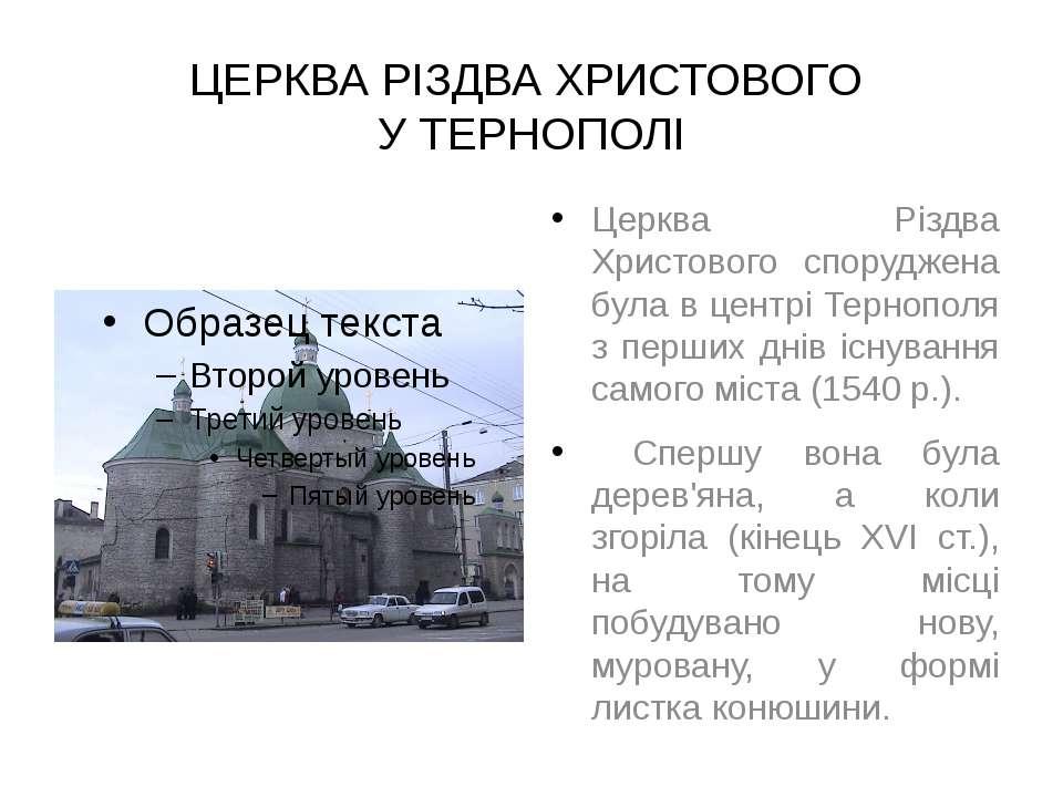 ЦЕРКВА РІЗДВА ХРИСТОВОГО У ТЕРНОПОЛІ Церква Різдва Христового споруджена була...