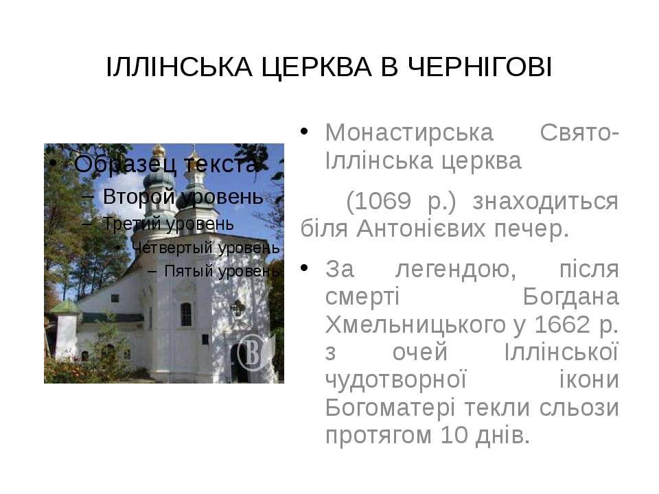 ІЛЛІНСЬКА ЦЕРКВА В ЧЕРНІГОВІ Монастирська Свято-Іллінська церква (1069 р.) зн...