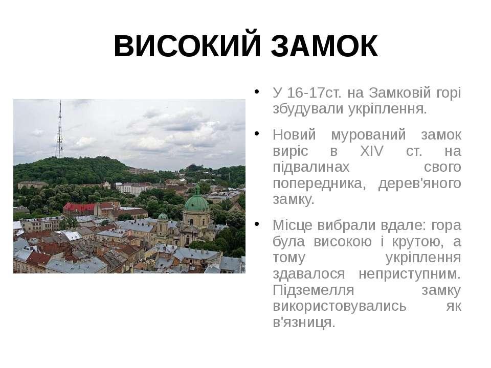 ВИСОКИЙ ЗАМОК У 16-17ст. на Замковій горі збудували укріплення. Новий мурован...