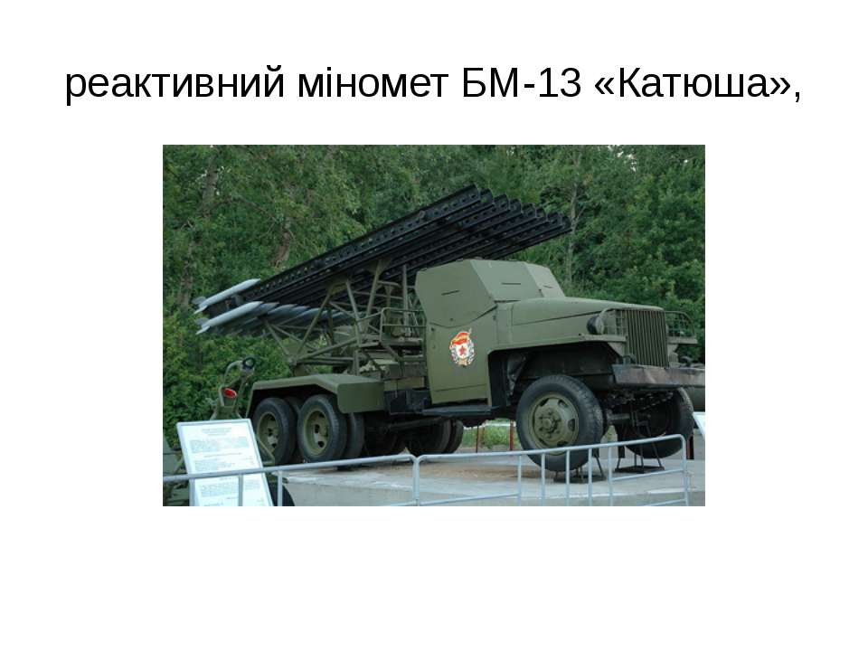реактивний міномет БМ-13 «Катюша»,