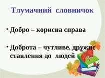 Тлумачний словничок Добро – корисна справа Доброта – чутливе, дружнє ставленн...